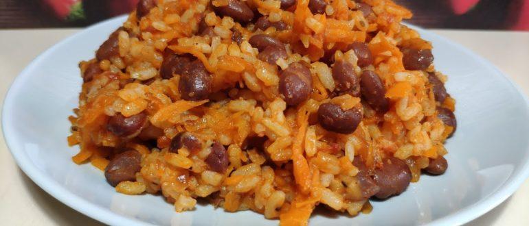 Простой рецепт из красной фасоли и риса