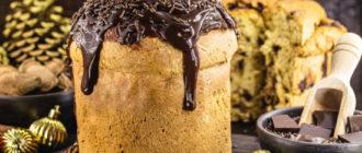 Соус Панеттоне: множество идей от шоколада до апельсина.